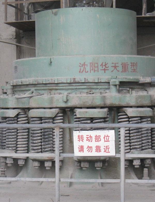 多缸液压圆锥破碎机设备的装置,需请专业的人员装置